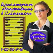 Бухгалтерское обслуживание Белорусских компаний в России