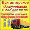 Бухгалтер для транспортных компаний с международными перевозками