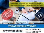 Бухгалтерские услуги в Минске (ИП, ООО, ЧУП)