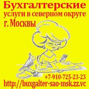 Подготовка квартальной бухгалтерской отчетности в САО и СЗАО Москвы