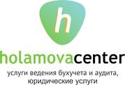 Ведение бухгалтерского учета|1 месяц бесплатно|holamovaBY