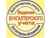 Бухгалтерские услуги в Бресте