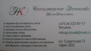 Бухгалтерские и консультационные услуги