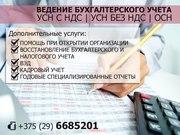 Аутсорсинг бухгалтерских услуг в Минске